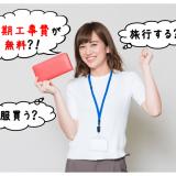【コミュファ光】工事費27,500円→無料の安心サポートPlus。