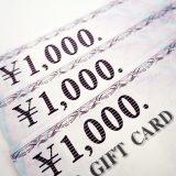コミュファ光の申し込みで最大19,000円分の商品券がもらえる!?