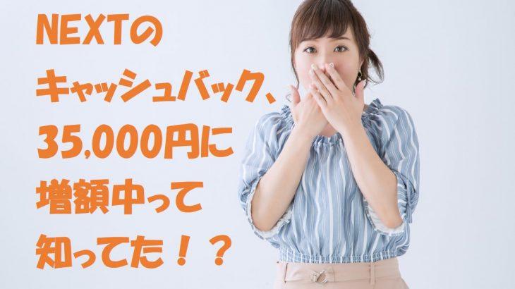 NEXTのキャッシュバックキャンペーンは35,000円に増額中!