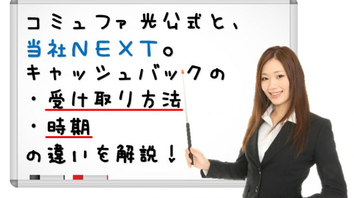 コミュファ光公式と当社NEXT。キャッシュバック受取方法の違いを解説!