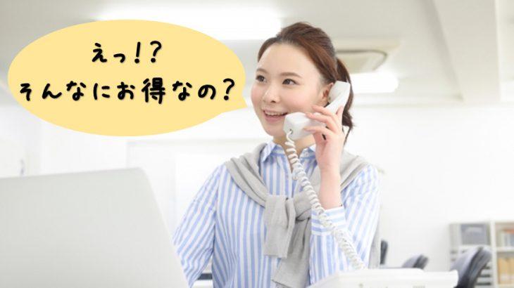 これを読めば、料金の安さ等コミュファ光電話4つの特徴がマル分かり!