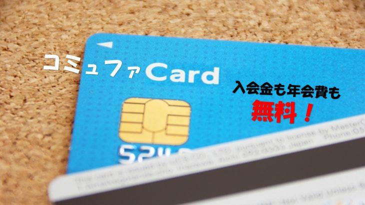 年会費無料の「コミュファカード」。毎年1回キャッシュバックもされる!