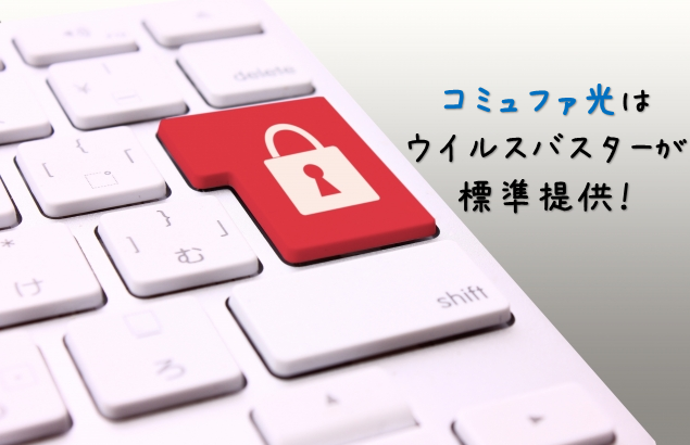 コミュファ光は「ウイルスバスター」が標準提供されていて安心・便利!