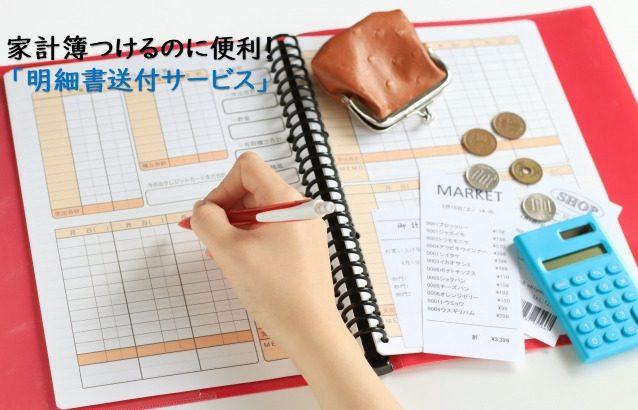 コミュファ光には「明細書送付サービス」があるから家計簿もつけやすい!