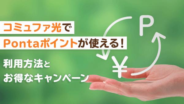 コミュファ光でPontaポイントが使える!利用方法とお得なキャンペーン