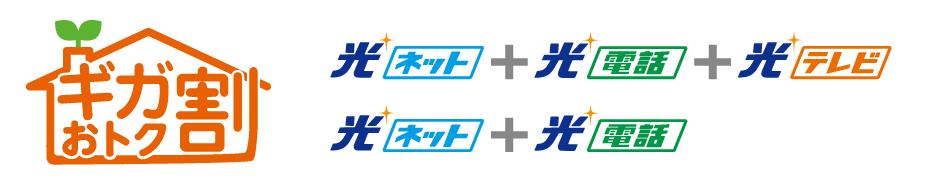 コミュファ光_ギガおトク割