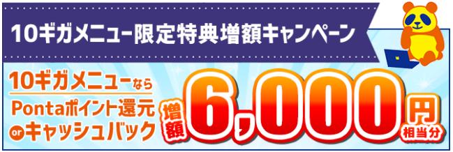 10ギガメニュー限定特典増額キャンペーン